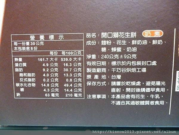 千巧谷12-成份.JPG