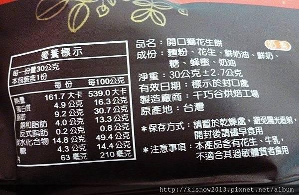 千巧谷20-背後成份.JPG