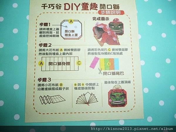 千巧谷28-童玩DIY.JPG