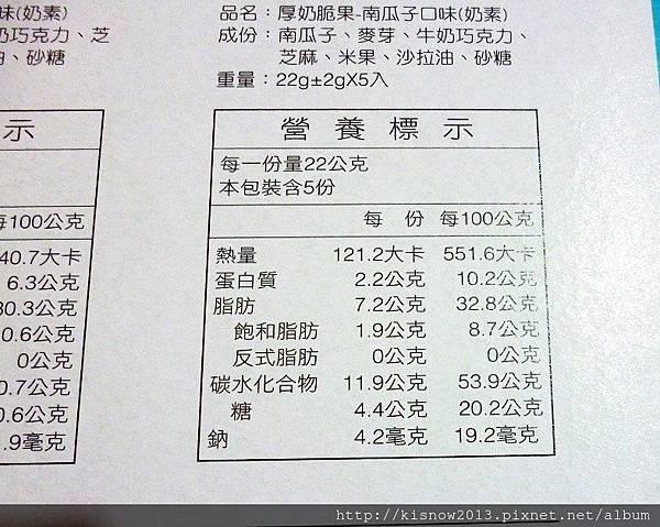 厚奶脆果12-南瓜子口味.JPG