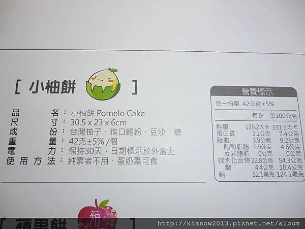 康堤12-柚子餅.JPG