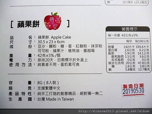 康堤13-蘋果餅.JPG
