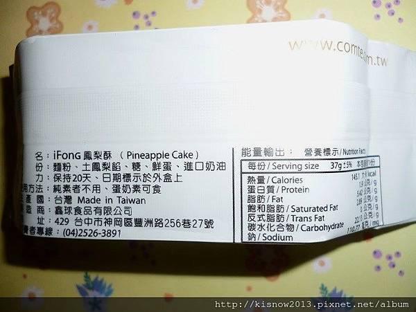 康堤22-鳳梨酥.JPG