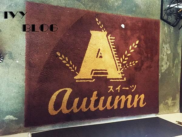 Autumn舒芙蕾熱·鬆餅2