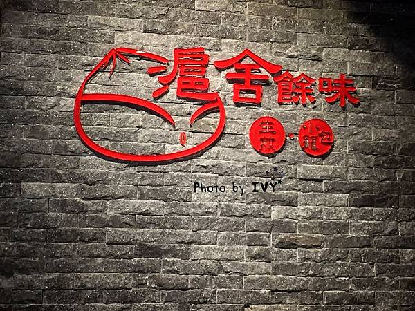 滬舍餘味餐館