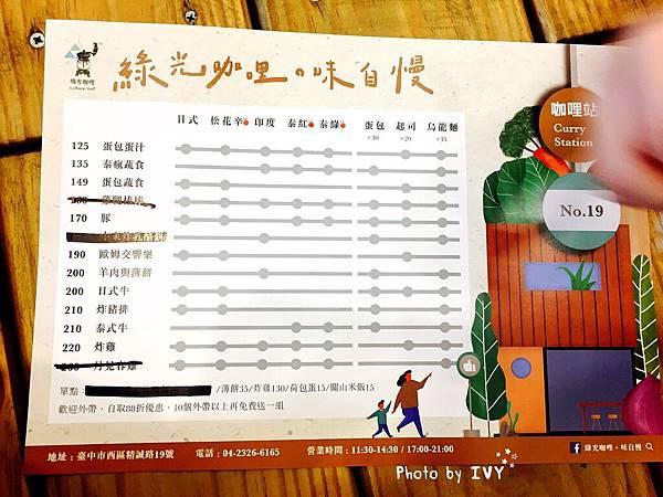綠光咖哩menu