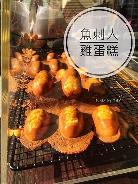 審計新村 魚刺人雞蛋糕