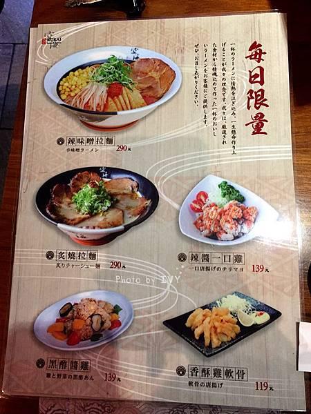 台中空海拉麵