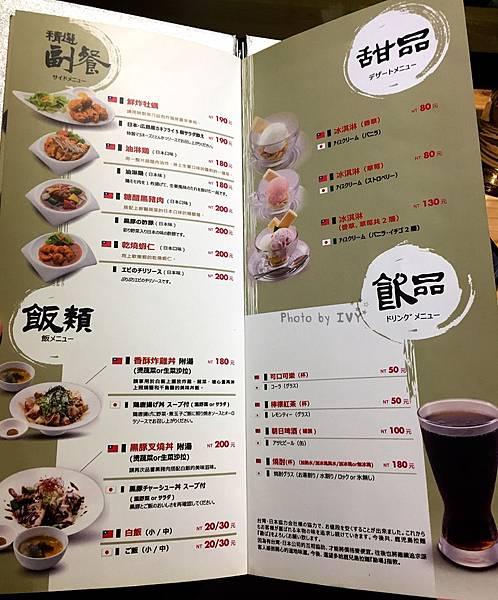 鹿兒島拉麵勘場 菜單