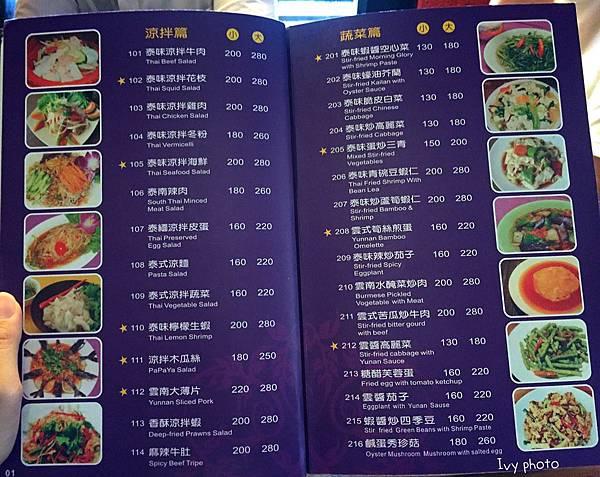 新泰城 menu