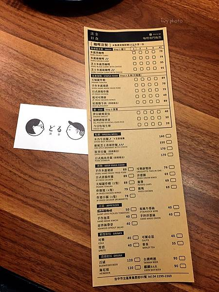 渼金日食 菜單