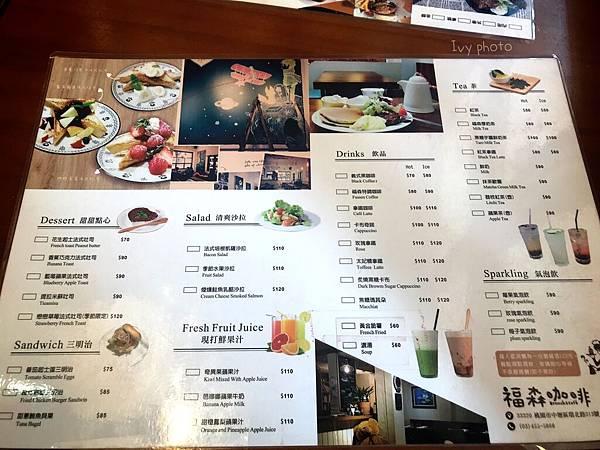 福森咖啡 菜單