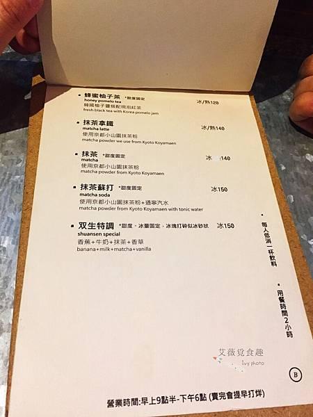 双生 Shuànsên Cafe 菜單