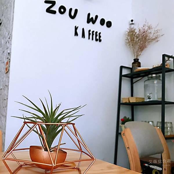 肉窩咖啡 zoo woo