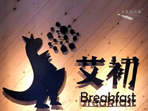 艾初早餐 I True Breafast