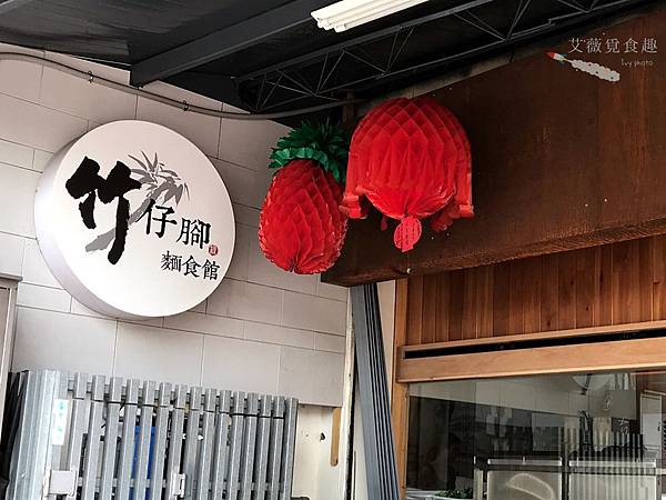 竹仔腳麵食館