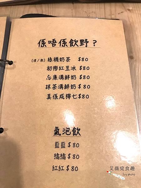 廢青。港式糖水 menu