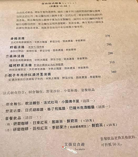 田樂學院店 菜單