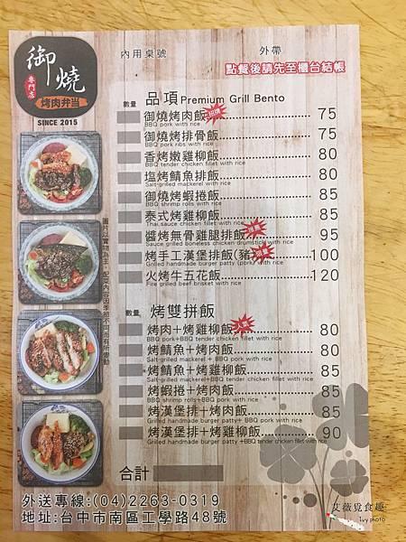 御燒 烤肉便當專門店 菜單