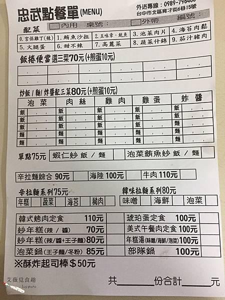 忠武飯捲 菜單menu