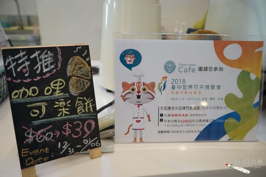 巧巧咖啡 CHOW CHOW CAFE