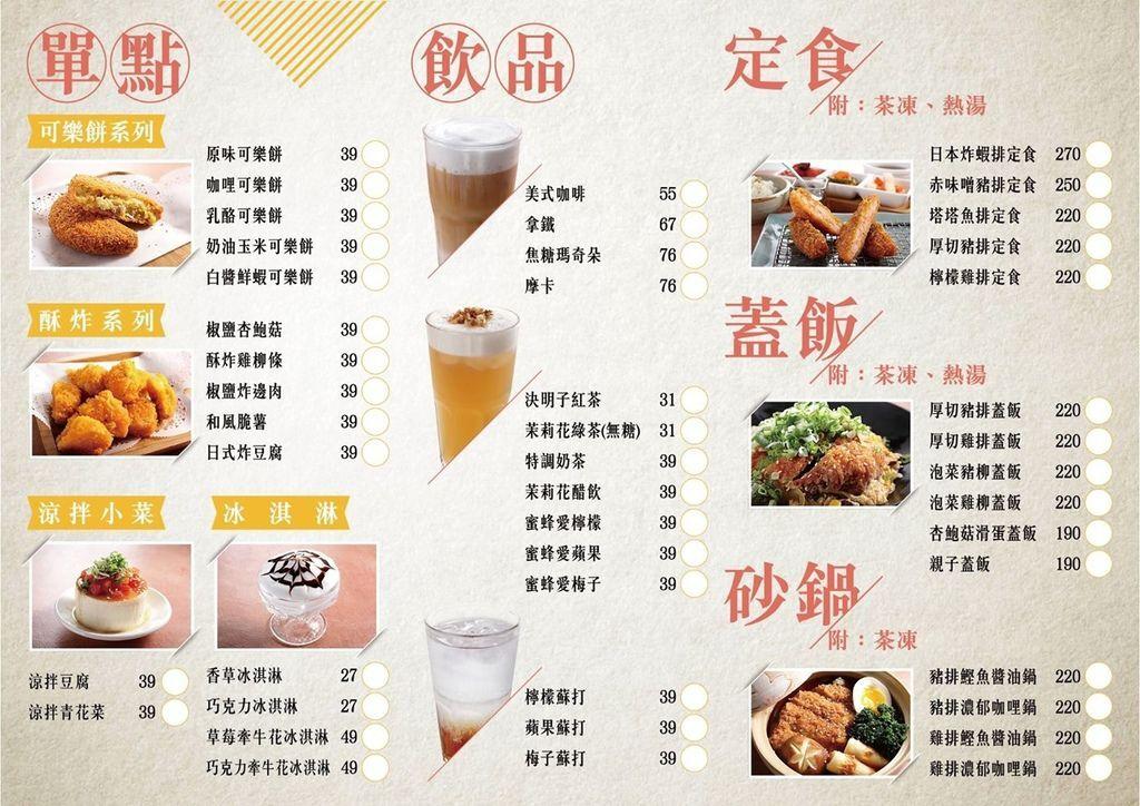 台中 茉莉公主蛋包飯 菜單