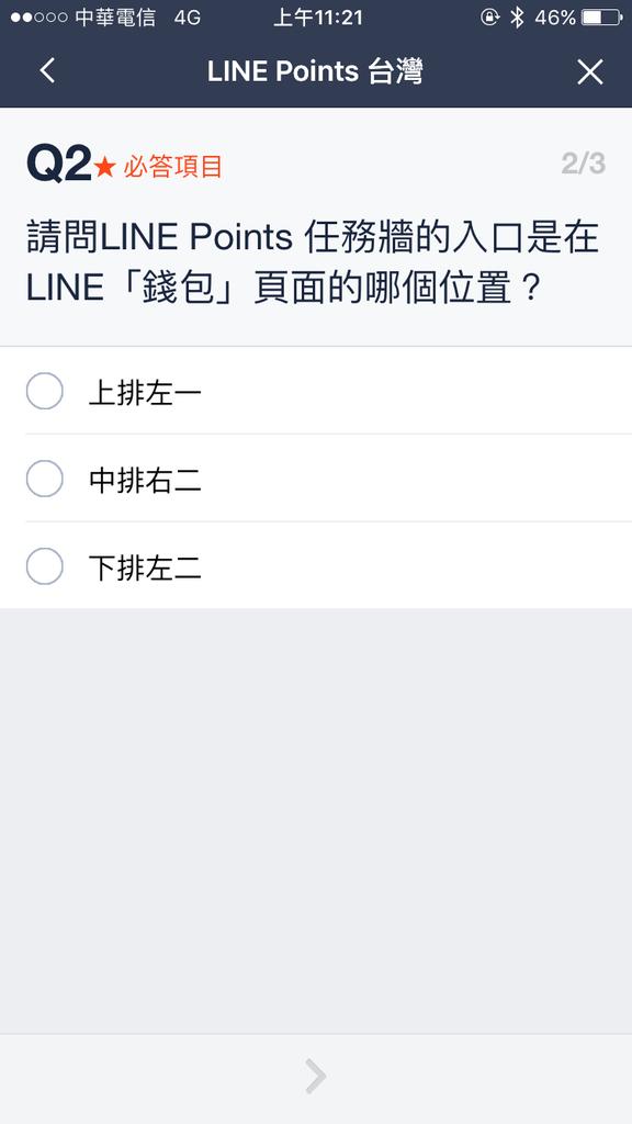 LINE 點數小學堂 新年豬福篇 解答
