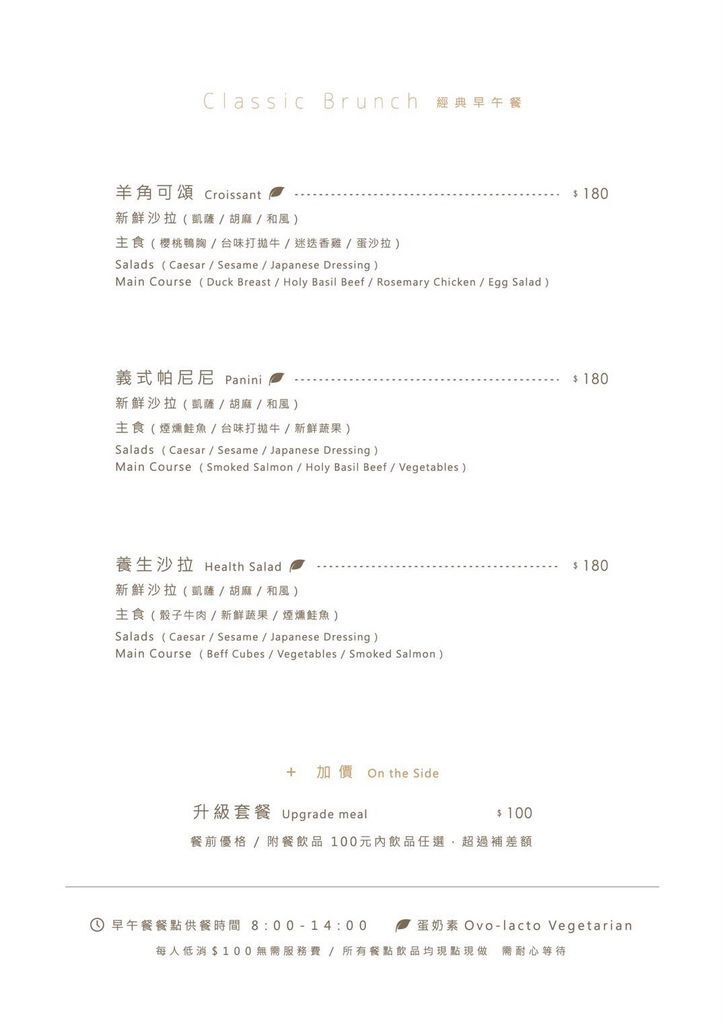 噠慷咖啡館cafe.com 菜單