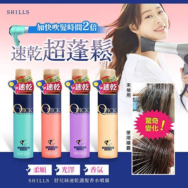 髮乾噴霧-產品頁第一張新
