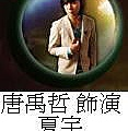 終極一家-唐禹哲飾演夏宇