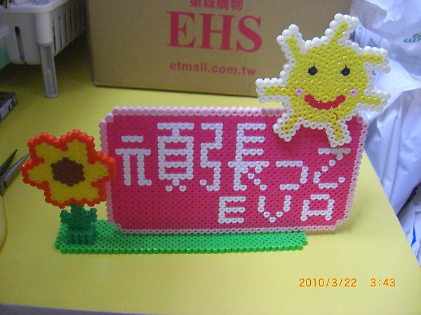 頑強って+EVA+微笑太陽+花花‥550$.JPG