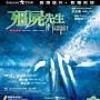 《殭屍先生》,1985