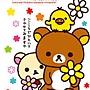拉拉熊和牛奶熊和小黃雞