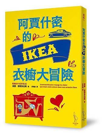 《阿賈什密的IKEA衣櫥大冒險》
