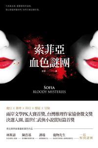 《索菲亞‧血色謎團》