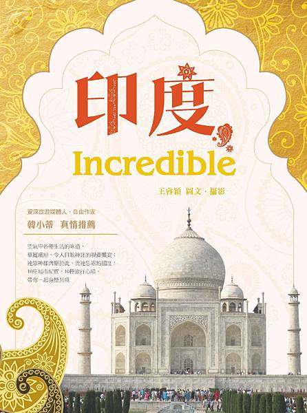 《印度,Incredible》