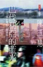 巴伐利亞的藍光:一個台灣女子的德國日記