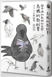 《都市裡的動物行為學:烏鴉的教科書》
