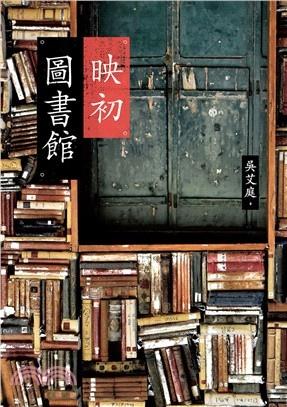 《映初圖書館》