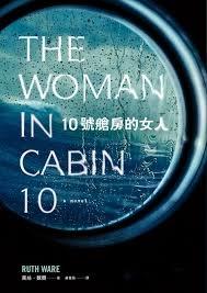 《10 號艙房的女人》