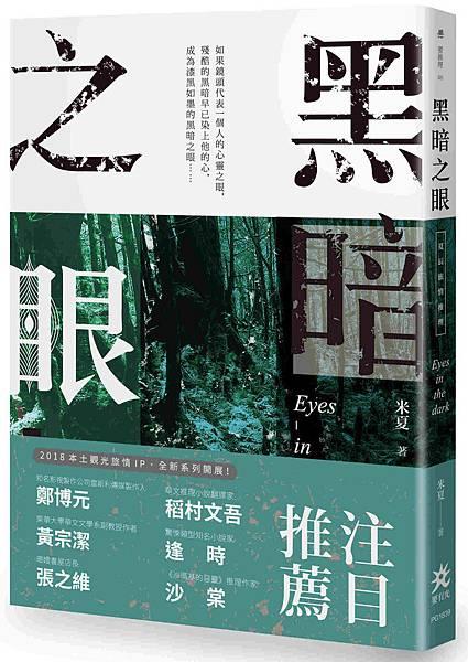 《黑暗之眼:夏辰旅情推理系列》