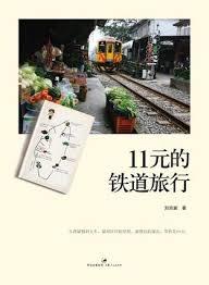 《11元的鐵道旅行》
