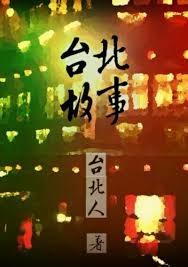 《台北故事》
