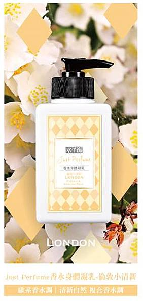 Just Perfume 香水身體凝乳