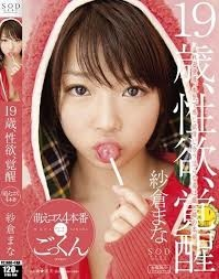 日本女優紗倉真菜