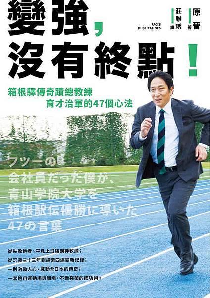 《變強,沒有終點!箱根驛傳奇蹟總教練育才治軍的47個心法》