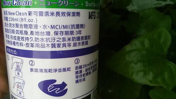 NewClean 新可靈奈米長效保潔劑