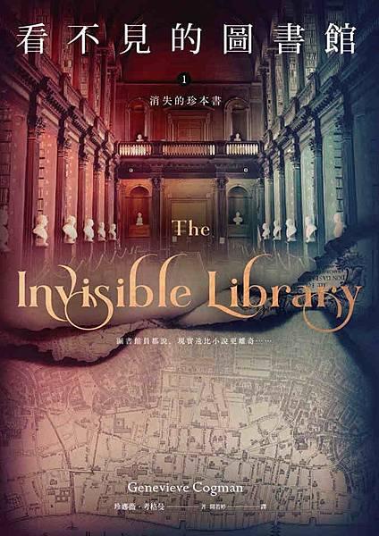 《看不見的圖書館》
