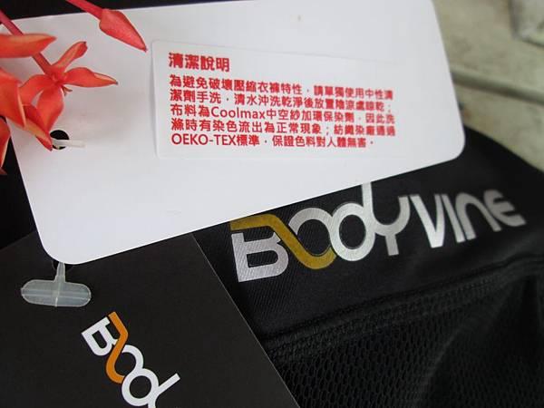 BodyVine 巴迪蔓