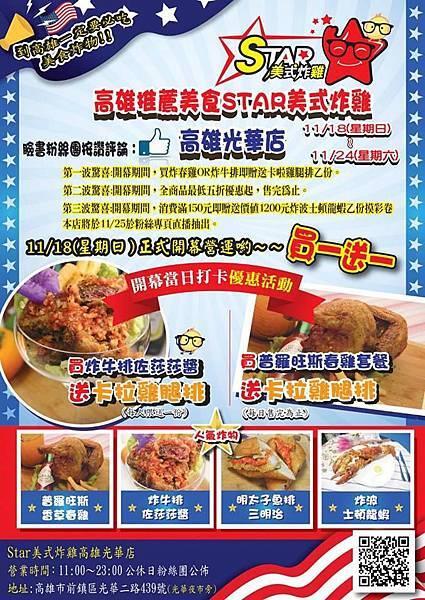Star美式炸雞高雄光華店
